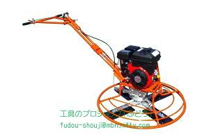【キクチ】パワートロウェルKU-90G-4(4枚羽タイプ)