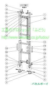 【トーヨーコーケン】パネルボーイPV-MZ4(PV-MZ7T)用部品 スライドロック(R)セット(図番48.49)以下スライドロック(L)と共通