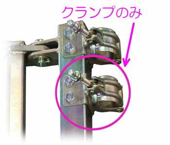 【トーヨーコーケン】クランプキット #000387633(6角ボルト×2、Uナット×2付き)「1個」(1台は3個必要です)(マイティアーム250L、 250A、280L、280S用)