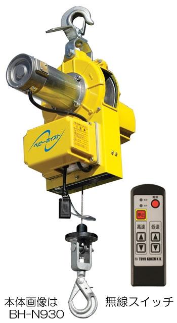 【トーヨーコーケン】ベビーホイストBH-N950R (100kg・ワイヤー50m・●無線式)