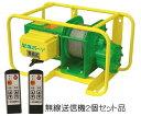 【トーヨーコーケン】足場ボーイ MA-N900R-2(2ヶ所操作仕様)●無線送信機2個付き ※100m仕様(足場材荷揚用ウイン…