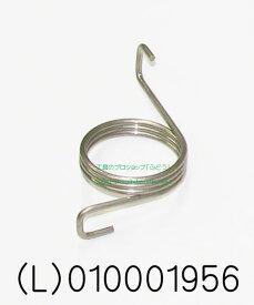 【トーヨーコーケン】パネルボーイPV-MZ4(PV-MZ7T)用部品 スプリング(L)(図番35)#010001956