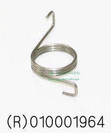 【トーヨーコーケン】パネルボーイPV-MZ4(PV-MZ7T)用部品 スプリング(R)(図番35の反対側)#010001964