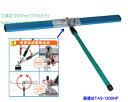 【友定建機】アルミスクリード TAS-1300HP(角度自在調整金具、伸縮柄付きアルミスクリードポータブル)