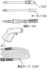 【東芝 】WP-80C用高圧ホース12m #77548035(高圧洗浄機用)