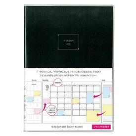 【メール便対応】【2020年度版 手帳】 ナカバヤシ TO DO ダイアリーカバータイプ セミB5 NS-002S-20D ブラック【代引不可】【同梱不可】