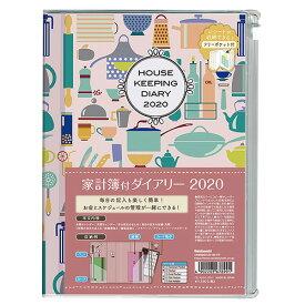 【メール便対応】【2020年度版 手帳】 ナカバヤシ マンスリー家計簿 2020 A5 DU-A504-20A1 キッチン【同梱不可】