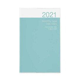 【メール便対応】【2021年度版 手帳】 ナカバヤシ ノートダイアリー2021 日曜始まり NS-001-21B ブルー