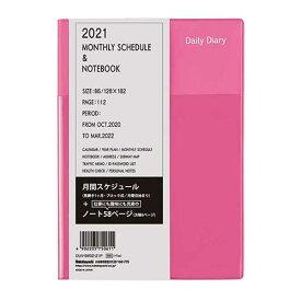 【メール便対応】【2021年度版 手帳】 ナカバヤシ マンスリーカラード2021 B6 月曜始まり DUV-B602-21P ピンク