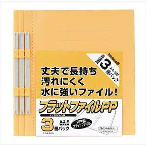 【ポイント5倍】ナカバヤシ フラットファイルPP A4 S 3冊 イエロー FF-PP803Y