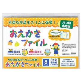 ナカバヤシ おえかきファイル 八つ切画用紙 CBCT-B4C