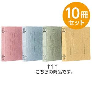 【ポイント5倍】フラットファイルJ グリーン B6 10冊セット フF-J61G