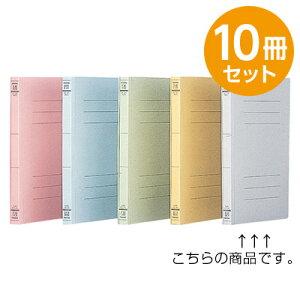 【ポイント5倍】フラットファイルJ グレー A5 10冊セット フF-J71N
