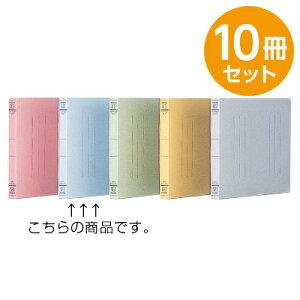 【ポイント5倍】フラットファイルJ  ブルー A5 10冊セット フF-J73B
