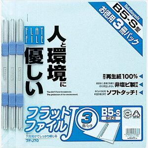 【ポイント5倍】ナカバヤシ フラットファイルJ/B5・S/3冊/ブルー/V FF-J703B/V