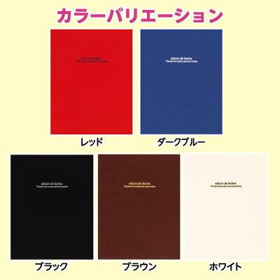 シンプルな布表紙、汚れを防ぐ透明カバー、背表紙見本。サイズとカラーが豊富!