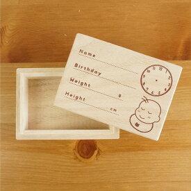 【WEB限定品】ナカバヤシ 桐箱製 へその緒ケース さいたい箱 臍帯箱(さいたいばこ) IT-HESOC【ベビー ギフト 赤ちゃん プレゼント】