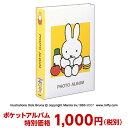 アルバム ナカバヤシ ディック・ブルーナ ミッフィー 1PLポケットアルバム 1PL-158-Y イエロー 【写真 大容量 300枚収…