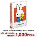 アルバム ナカバヤシ ディック・ブルーナ ミッフィー 1PLポケットアルバム 1PL-158-R レッド 【写真 大容量 300枚収納…