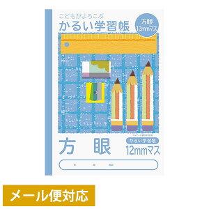 【ポイント5倍】【メール便対応】ナカバヤシ こどもがよろこぶ・かるい学習帳B5 方眼12ミリマス NB51-H12