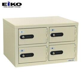【玄関渡し】EIKO エーコー 貴重品保管庫 2列2段 ダイヤルロック LK-304【送料無料】【メーカー直送】