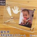 楽天ランキング1位【名入れ代込】赤ちゃん 手形 足型 名入れ アクリルフォトフレーム お仕立券セット UV-TKB-01 写真…