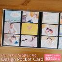 デザインポケットカード ベビー IT-DPC-L-02 #205#