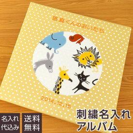 【刺繍名入れ代込み】【WEB限定品】アルバム ベビー 誕生用 フエルアルバム Shinzi Katoh(シンジカトウ) ノア YJ-LB-10 赤ちゃん 出産祝い マタニティ 写真 フォトアルバム #101# #105#