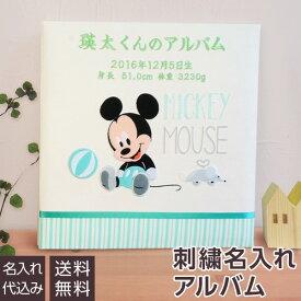 【刺繍名入れ代込み】 ベビー アルバム 誕生用名入れ フエルアルバム ディズニーキャラクター フエルアルバム ミッキーマウス(ベビーミッキー) IT-LB-10-1 【Disneyzone】出産祝い 写真 #101# #105# ましかく写真 スクエア写真