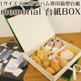 【WEB限定品】ナカバヤシ フエルアルバム対応収納箱 メモリアル台紙ボックス M-DA01
