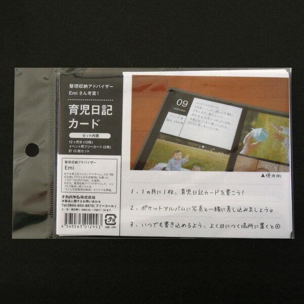 アルバム 一ヵ月に1枚、記録を残せます! 「育児日記カード」 OUR-INC-1 Nakabayashi×OURHOME 手芸 デコレーション スクラップブッキング 素材 ラッピング メッセージ #205#
