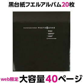 【WEB限定品】アルバム ナカバヤシ フエルアルバム 黒色 フリー台紙 20枚 フォトレンジ ブラック IT-20L-92-D【大容量 貼り付け式 粘着 フリーアルバム フォトアルバム 集合写真】 #101# ましかく写真 スクエア写真