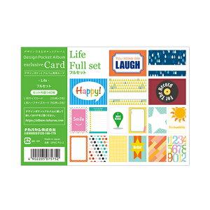 アルバム デザインポケットアルバム (バインダータイプ) 専用デザインカード ライフ フルセット DPAC-FU-LI #103#