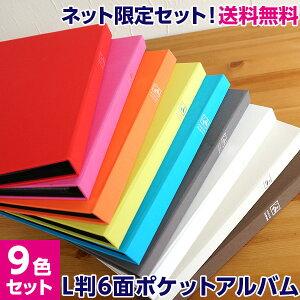 【ネット限定色追加!9色セット/2,160枚収納】【送...