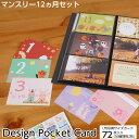 【WEB限定品】アルバム マンスリー デザインポケットカード IT-DPCM-L #205#