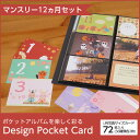 3/31 0時開始 お買い物マラソン×ポイント10倍★マンスリー デザインポケットカード IT-DPCM-L #205#
