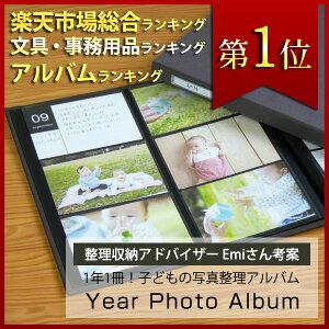 楽天市場総合ランキング1位 【ネット限定】1年1冊!子...