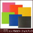 【数量限定特価/在庫限り】アルバム ネット限定品 ナカバヤシ シンプルカラーフォトブック CDサイズ / 写真 フォトア…