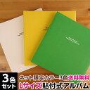 【WEB販売限定色】アルバム 3色セット ドゥファビネ フエルアルバム Lサイズ IT-LD-191 3色セット(生成、イエロー、…