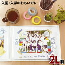 【メール便対応】【送料込み】アルバム ナカバヤシ おもいで写真アルバム ホワイト ア-ODA-2 2L判 キャビネサイズ 集合写真 ベビー 写真 フォトアルバム #101#