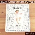 【名入れ】バースデーボードアルバム誕生祝い出産祝い