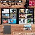 アルバム1年1冊!子ども写真のポケットアルバム「YearPhotoAlbum」