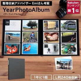 アルバム 楽天市場総合ランキング1位 【ネット限定】L判6面240枚収納 Nakabayashi×OURHOME 1年1冊!子ども写真のポケットアルバム Year Photo Album(イヤー フォトアルバム) OUR-PH-G 黒台紙 #103# #104#