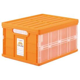 ナカバヤシ セラピーキッズカラー 折りたたみコンテナ フタ付 CFC-TC501KO キッズオレンジ 収納ボックス 収納用品 激安