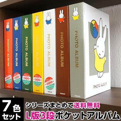 ナカバヤシディック・ブルーナシリーズミッフィー1PLポケットアルバム1PL-158-G