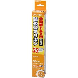 ナカバヤシ 普通紙FAX用詰め替えリボン NEC対応 ギア・コア付 FXR-NE1G