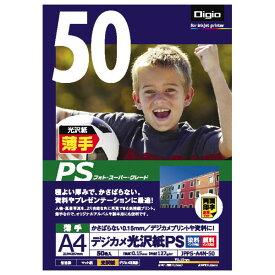 【アウトレット/数量限定特価】ナカバヤシ Digio インクジェット用紙 デジカメ光沢紙 PS A4:50枚入 JPPS-A4N-50