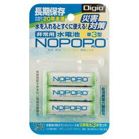 ナカバヤシ Digio2 水電池 NOPOPO [ノポポ] NWP-3-D