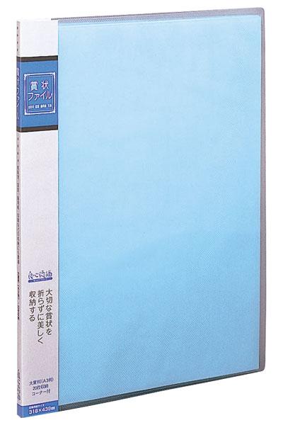 ナカバヤシ 賞状ファイル A3判 ブルー SD-SH-A3-B