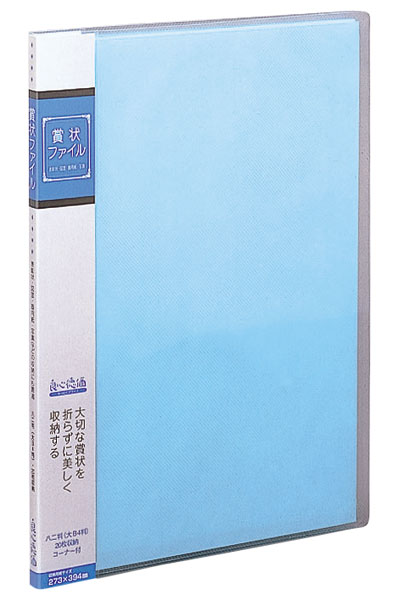 ナカバヤシ 賞状ファイル 大B4判 ブルー SD-SH-B4-B